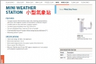 MINI WEATHER STATION小型氣象站